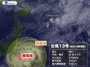 ノロノロ台風13号 ゆっくりと8日(水)深夜に関東最接近へ