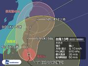 台風13号 強い勢力を維持 上陸の可能性低く 影響地域は限定的か