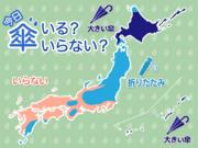 ひと目でわかる傘マップ  8月9日(金)
