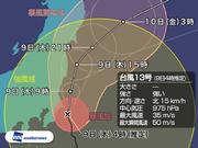 強い台風13号  首都圏に最接近 都心の鉄道は大きな混乱ない見込み