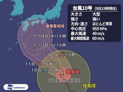 台風10号 お盆休み後半に日本列島を直撃か 災害級の大雨のおそれ