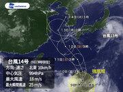 台風14号 週末に沖縄・奄美へ接近 帰省や旅行など影響注意