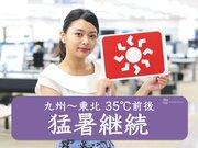 8月9日(金)朝のウェザーニュース・お天気キャスター解説