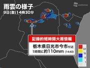 栃木県で1時間に約110mmの猛烈な雨 記録的短時間大雨情報