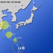 【台風第14号に関する情報】平成30年8月10日04時57分 気象庁予報部発表