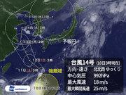 台風14号 週末に沖縄・奄美へ お盆期間の帰省・旅行に影響も