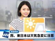 8月10日(金)朝のウェザーニュース・お天気キャスター解説