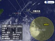 台風14号 11日(土)夜、沖縄本島に最接近へ
