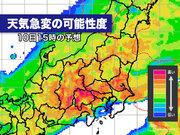 東京で早くも怪しい雲出現 午後は天気の急変注意