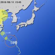 【台風第14号に関する情報】平成30年8月11日16時45分 気象庁予報部発表