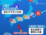 今日 山の日の天気 急な雨に要注意