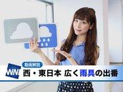 あす8月12日(日)のウェザーニュース・お天気キャスター解説