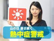 8月11日(日)朝のウェザーニュース・お天気キャスター解説