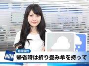 8月11日(土)朝のウェザーニュース・お天気キャスター解説