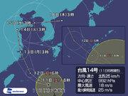 台風14号 今夜、沖縄本島に最接近へ