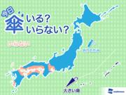 ひと目でわかる傘マップ  8月11日(土)