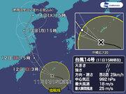 台風14号 沖縄本島や奄美群島の一部が強風域に