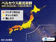 ペルセウス座流星群が極大 西日本など観測しやすく