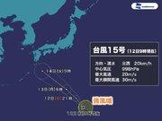 台風15号北上中 来週には九州/奄美方面へ
