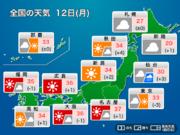 8月12日(月)の天気 暑さ継続&台風の影響じわり