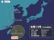 台風14号 宮古島地方に最接近