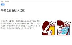 画像:画像は東京サマーランド公式ブログ スクリーンショット