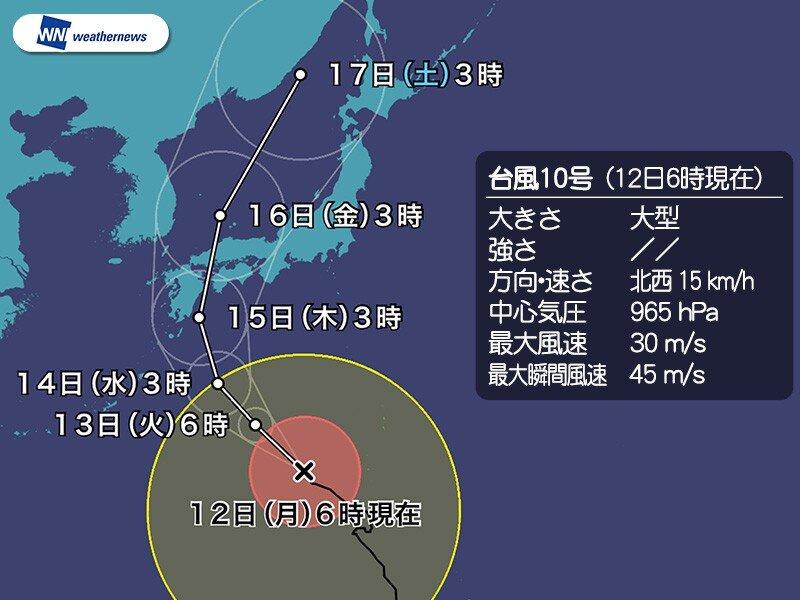台風すでに波高く レジャー注意 Biglobeニュース