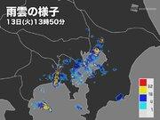 台風10号接近の余波 午後は東京都心も天気急変に注意