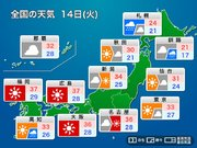 14日(火)九州は台風接近 関東や中部は天気急変に注意