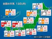 13日(月) 西日本中心に熱中症に注意 東日本は激しい雨のおそれ