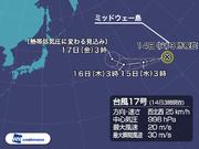 元ハリケーン「ヘクター」が台風17号に 3年ぶりの越境台風