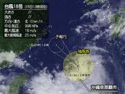 台風18号(ルンビア)が発生 離れた場所でも大雨のおそれ