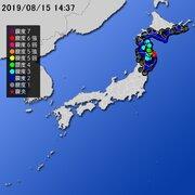 【地震情報(震源・震度に関する情報)】令和元年8月15日14時37分 気象庁発表