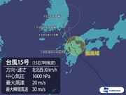 宮崎県日向市付近に上陸の台風15号、九州を北上中