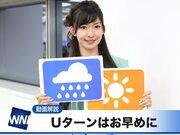 8月15日(水)朝のウェザーニュース・お天気キャスター解説