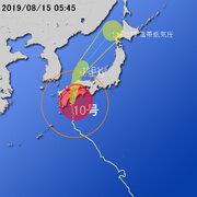 【台風第10号に関する情報】令和元年8月15日04時55分 気象庁予報部発表