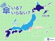 ひと目でわかる傘マップ  8月15日(水)
