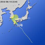 【台風第15号に関する情報】平成30年8月14日22時59分 気象庁予報部発表