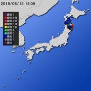 【地震情報(震源・震度に関する情報)】令和元年8月15日15時09分 気象庁発表