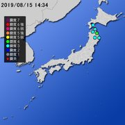 【地震情報(震源・震度に関する情報)】令和元年8月15日14時34分 気象庁発表