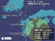台風15号が宮崎県日向市付近に上陸