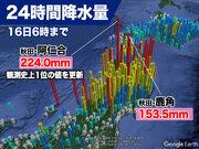 東北では記録的な大雨に 17日(金)にかけて河川氾濫など災害の発生に警戒