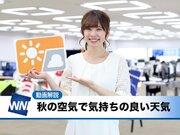 あす8月17日(金)のウェザーニュース・お天気キャスター解説