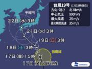 台風19号 発達しながら北上中 来週中頃に日本接近か