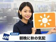 8月17日(金)朝のウェザーニュース・お天気キャスター解説