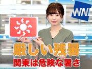 8月17日(土)朝のウェザーニュース・お天気キャスター解説