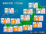 17日(金)西日本から東北で日差し戻る 朝晩の涼しさに秋の気配