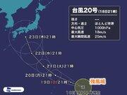 台風20号(シマロン)が発生 19号の後を追い、日本方面へ接近か