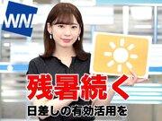 8月18日(日)朝のウェザーニュース・お天気キャスター解説
