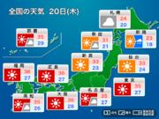 明日20日(木)の天気 西日本~東北で酷暑 東京も猛暑日が復活